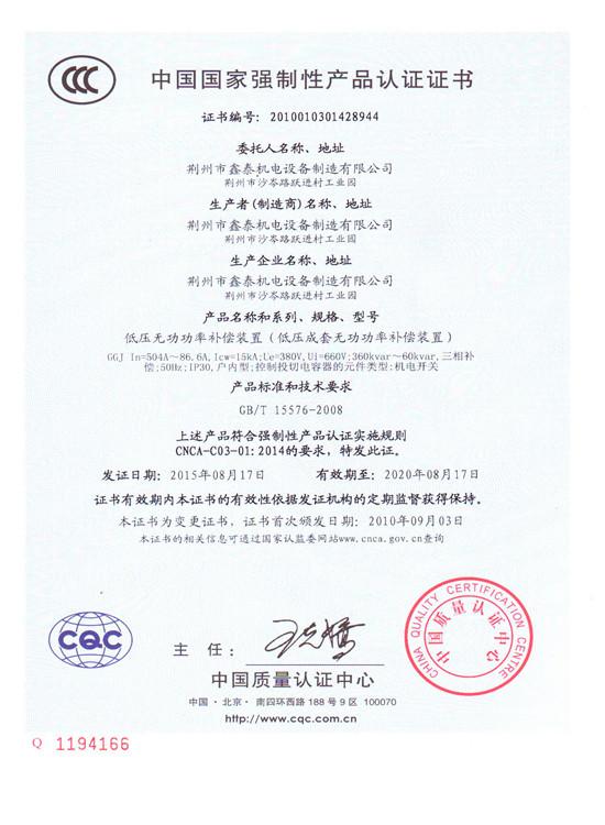 鑫泰機電獲2015年度國家產品認證書