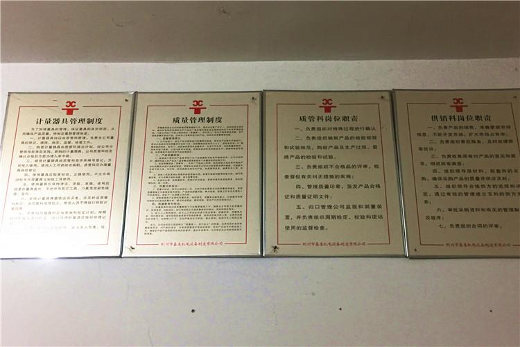 鑫泰机电规章制度