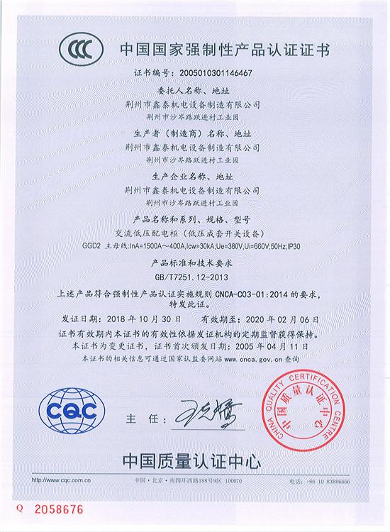 鑫泰機電獲2018年度產品認證證書