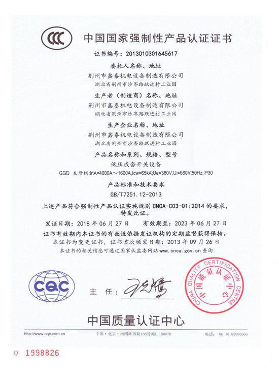 鑫泰機電獲中國產品認證證書