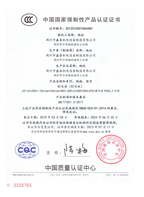 鑫泰機電榮獲2019年度國家產品認證書