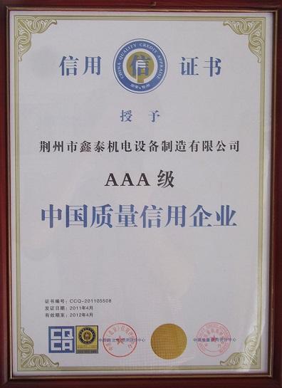 鑫泰機電榮獲三A級別中國質量信用企業證書