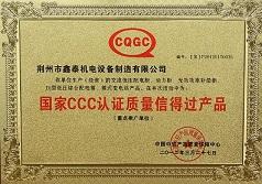 鑫泰機電多項產品獲CQGC的認證,榮登紅榜企業