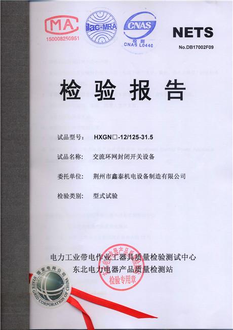 鑫泰机电获东北电力电器产品质量检测站检验通过