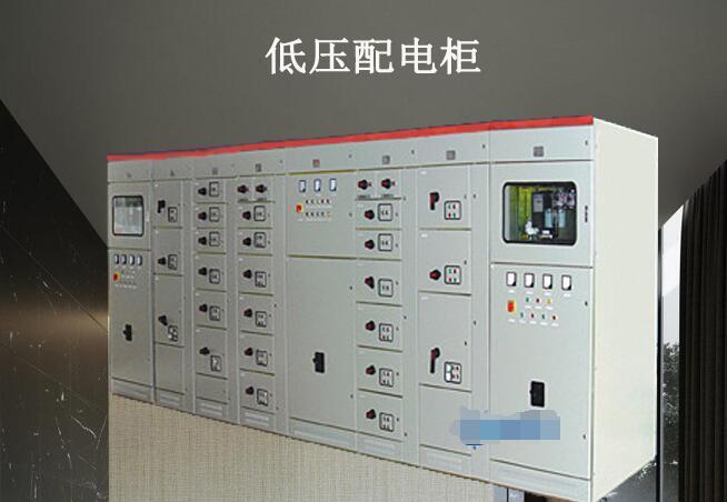 湖北低压配电柜