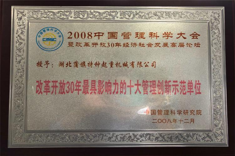 2008年改革开放30年.具影响力十大管理创新示范单位