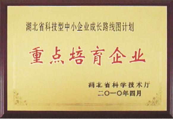 重点培育企业证书