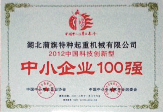 中小企业100强证书