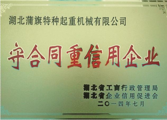 守合同 重信用企业证书