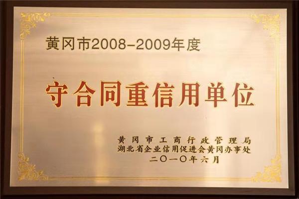 2010年6月公司获守合同重信用单位证书
