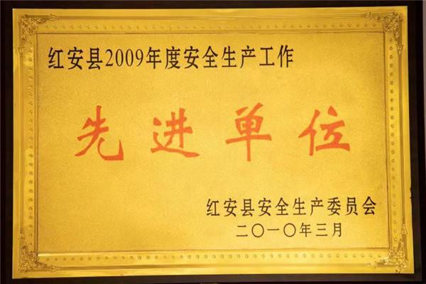 2010年3月公司荣获先进单位证书