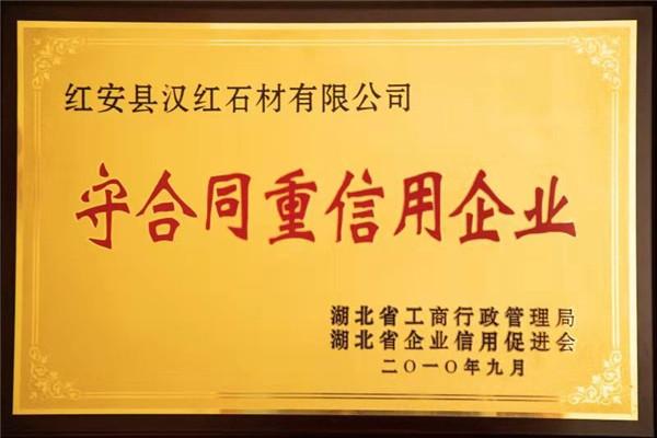2010年9月公司获守合同重信用企业证书