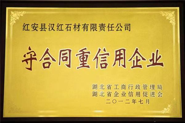 2012年7月公司荣获守合同重信用企业证书