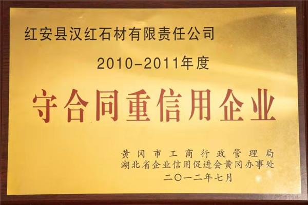 2012年7月公司获守合同重信用企业证书