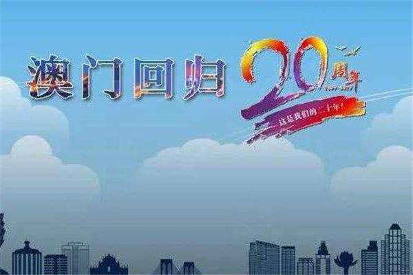 12月17日澳门举办多种活动庆祝回归祖国20周年