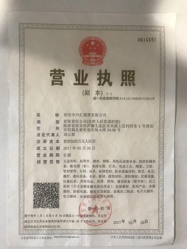 中川汇商贸营业执照