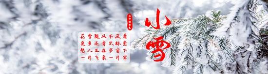 西安中川汇商贸有限公司带来二十四节气·小雪