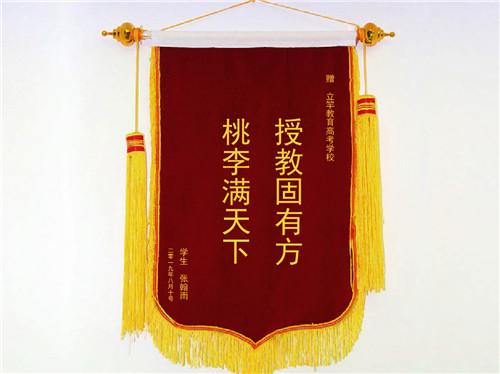 学生张翰雨锦旗