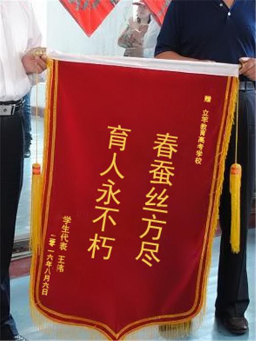 学生王伟锦旗