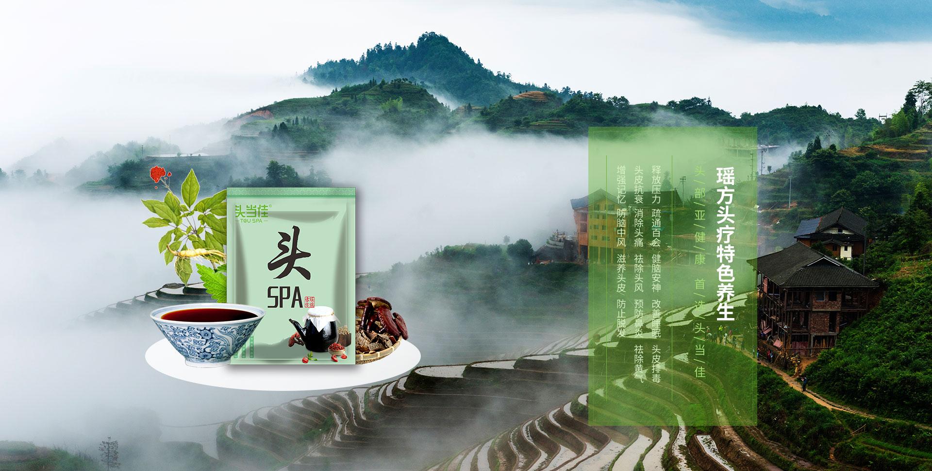 广州特色中医头疗