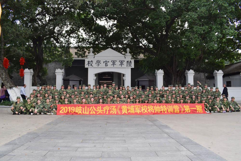岐公山黄埔军校特训