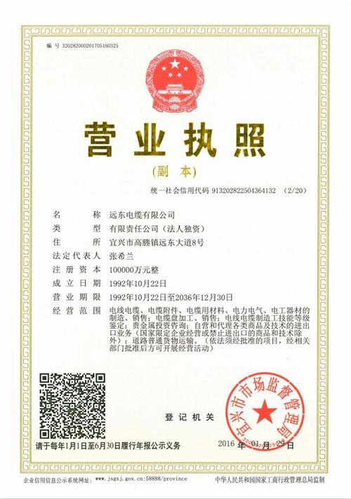 西安远东电缆专卖营业执照