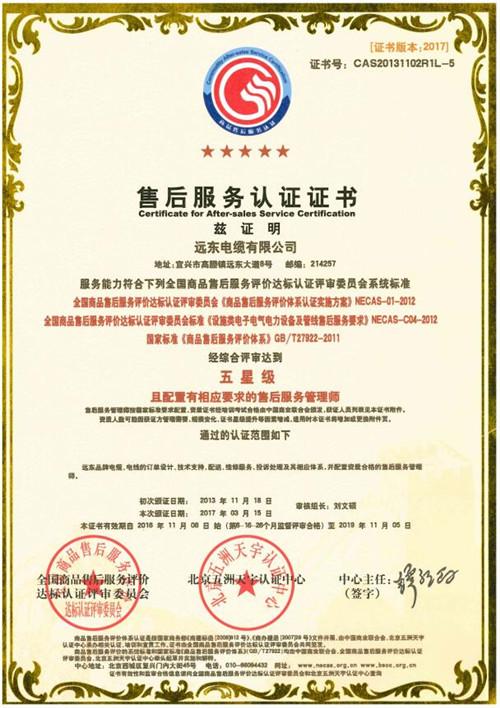 西安远东电缆专卖店售后服务认证证书