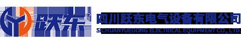 四川跃东电气设备有限公司
