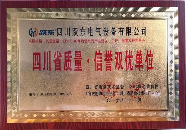 四川省质量.信誉双优单位