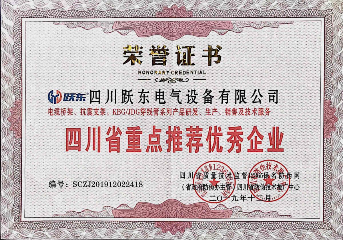 电缆桥架、抗震支架、KBG/JDG 荣誉证书