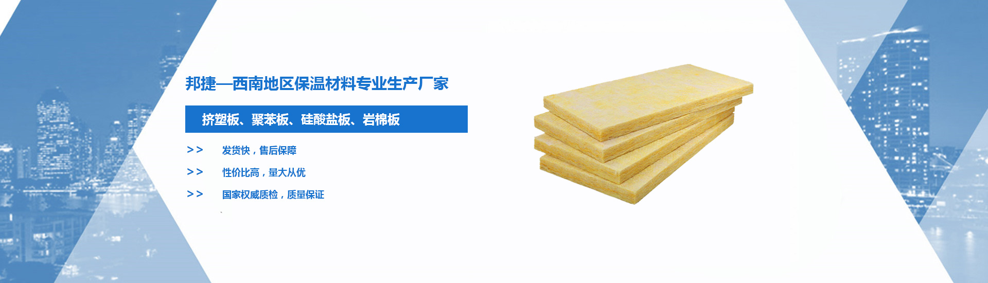 成都硅酸盐板