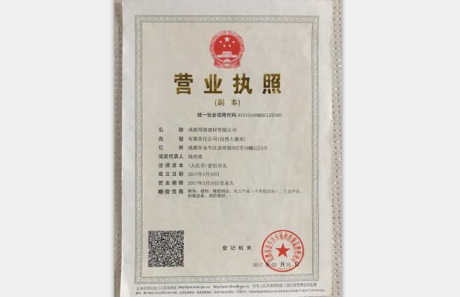 成都邦捷建材有限公司营业执照展示