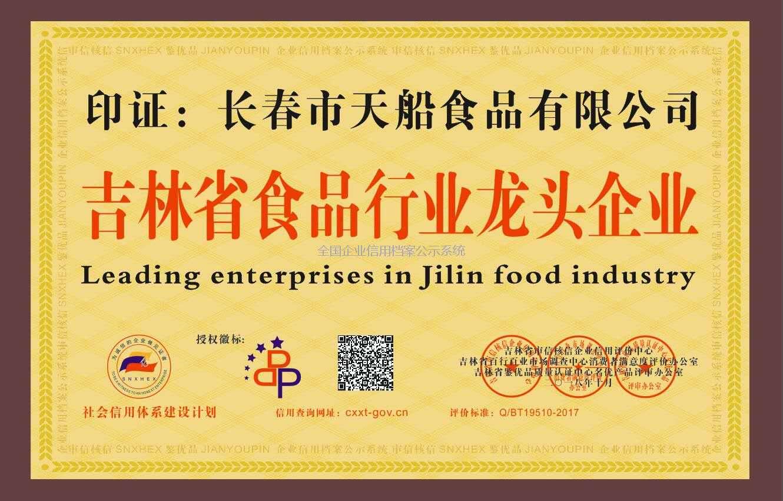 吉林省食品行业龙头企业