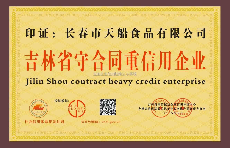 吉林省守合同重信用企业