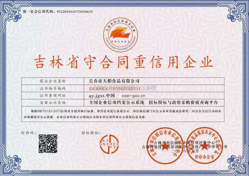 吉林省守合同重信用企业I