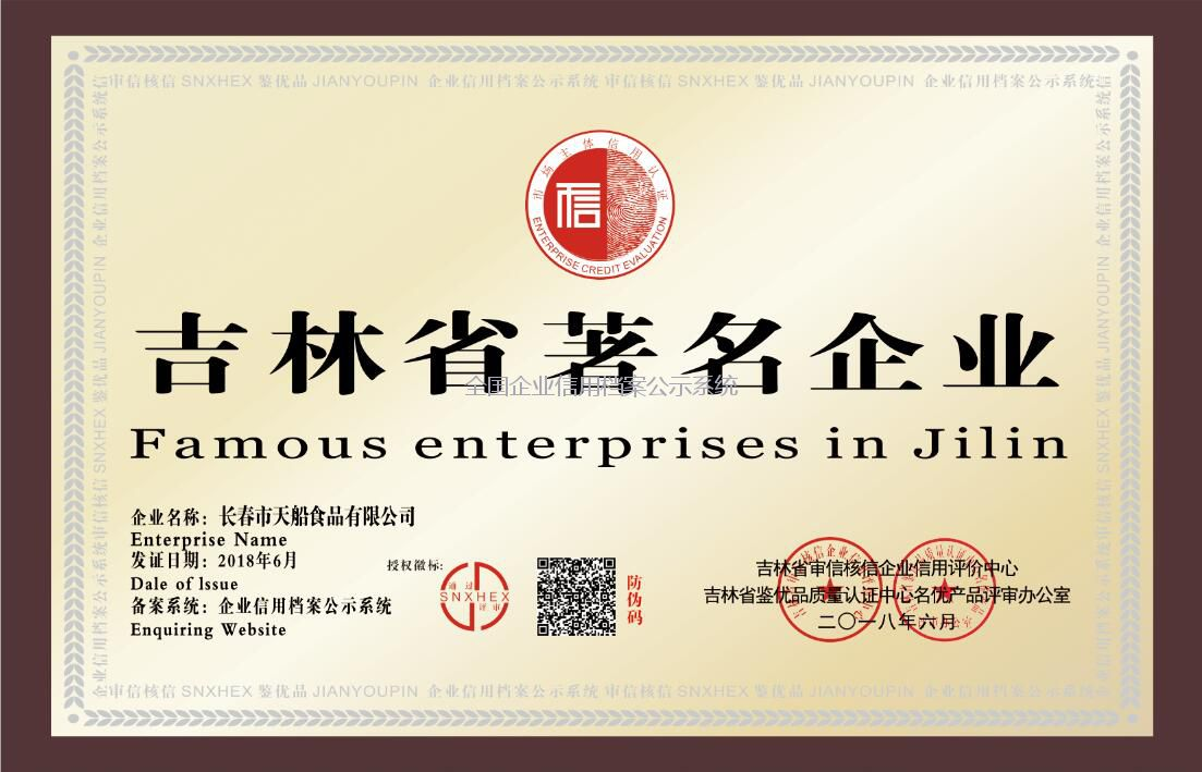 吉林省著名企业
