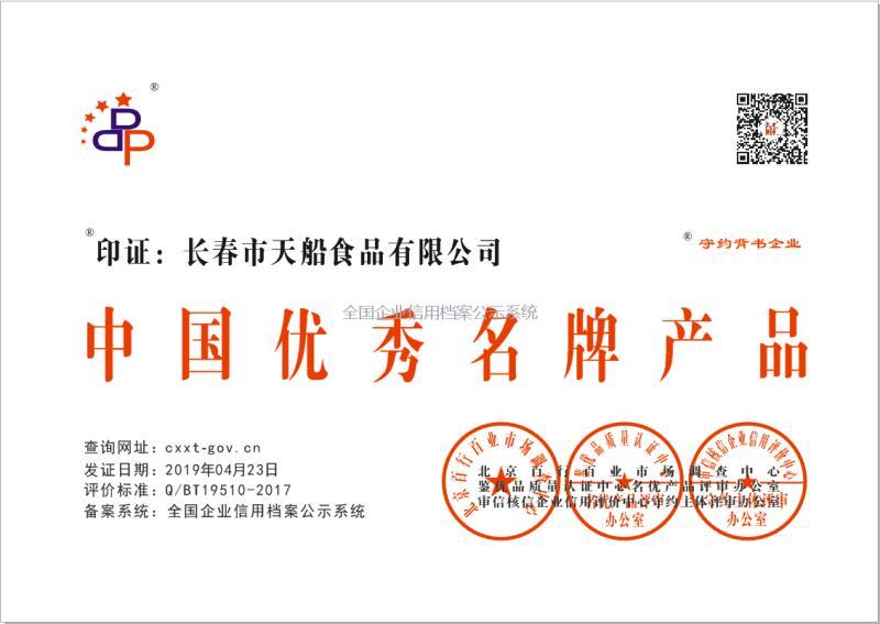 中国优秀名牌产品证书I