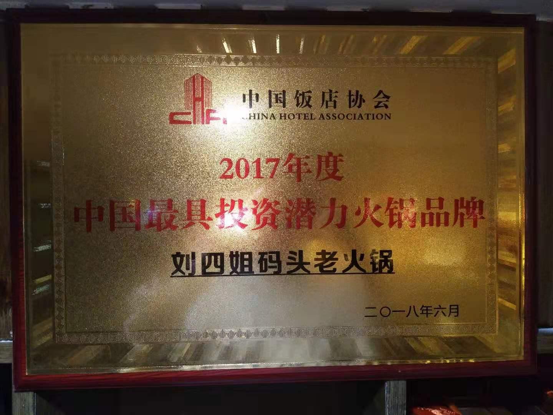 刘四姐码头餐饮荣获中国具有投资潜力火锅品牌