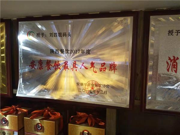 授予刘四姐码头获得餐饮2017年度餐饮中的人气品牌!