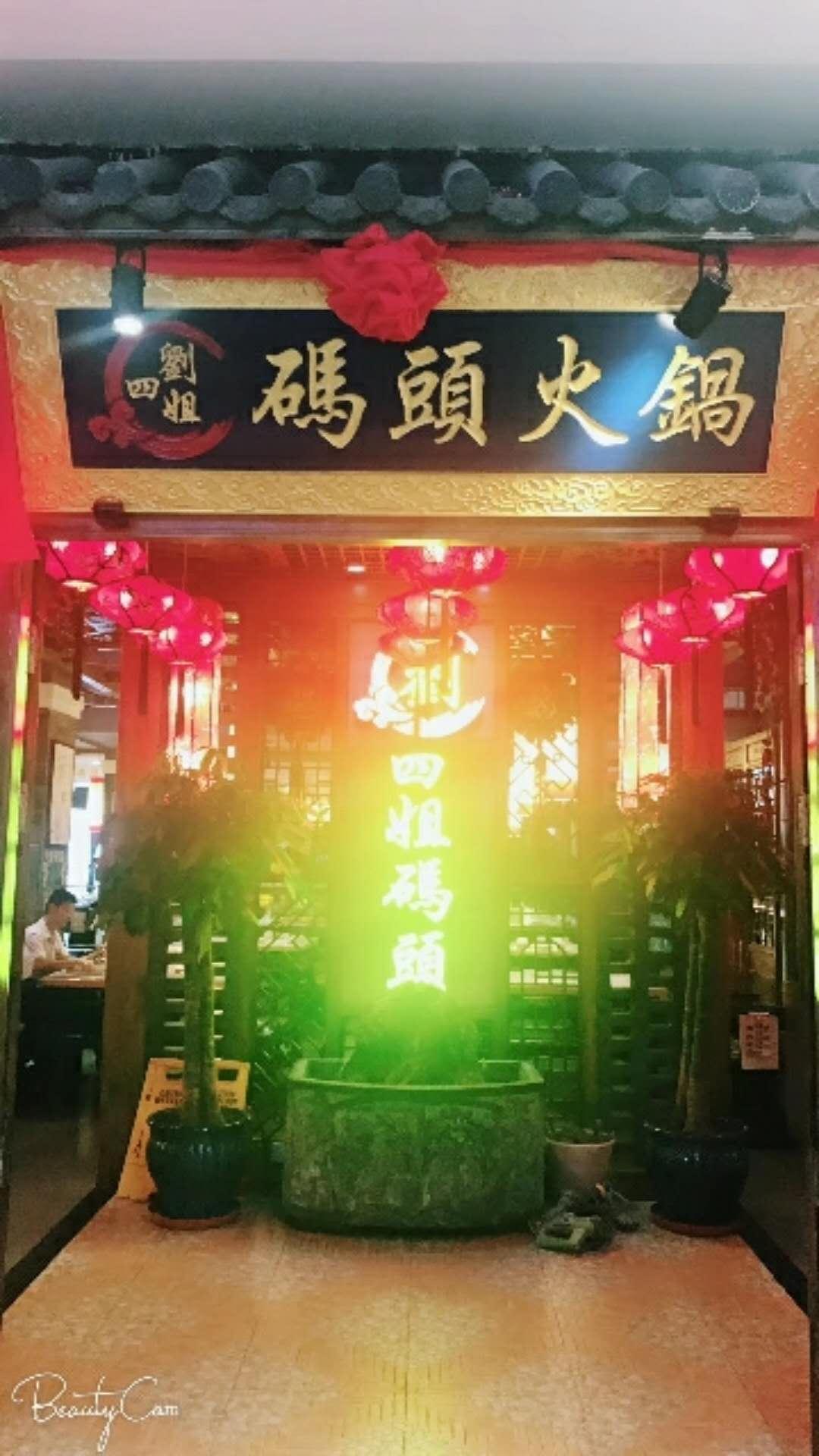 火锅店面加盟