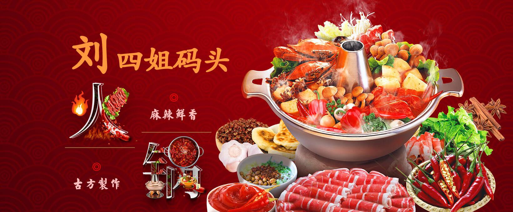 陕西火锅店策划营销
