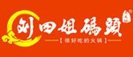 安康市刘四姐码头餐饮管理有限公司