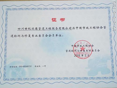 会员单位资质证书
