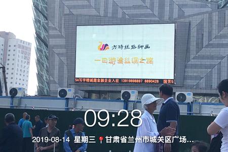 嘉峪關方特樓宇液晶電視廣告聯播 與戶外LED大屏廣告發布案例