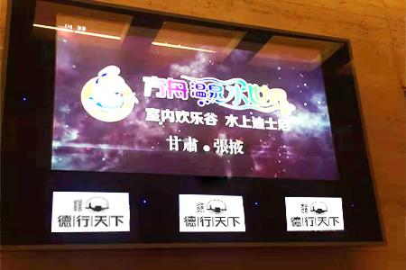 张掖方舟温泉水世界楼宇液晶电视广告联网投放案例