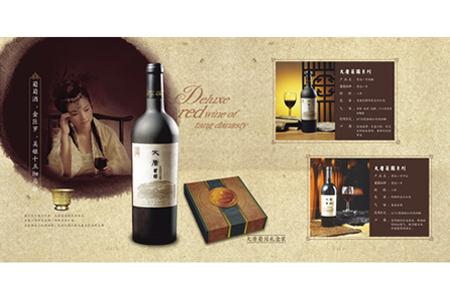 陕西铜川凯维葡萄酒画册设计案例