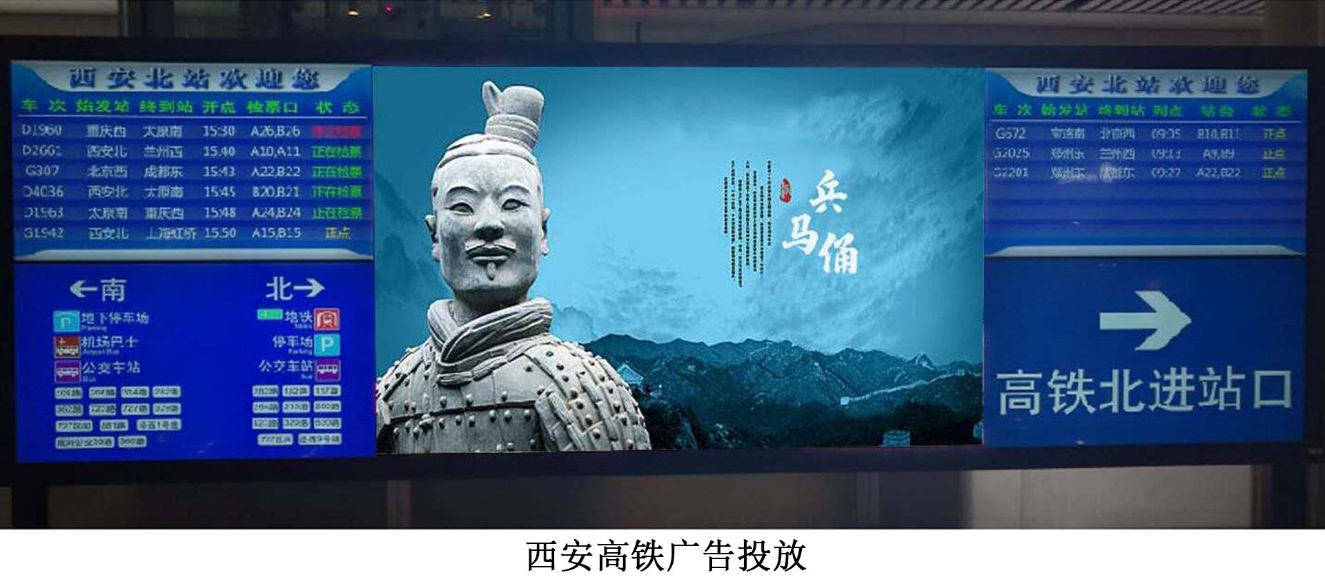 西安高铁广告
