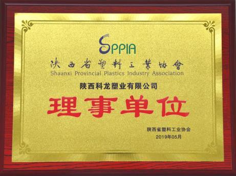 陕西省塑料工业协会理事单位