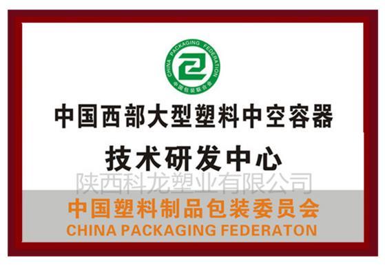 中国西部大型塑料中空容器技术研发中心