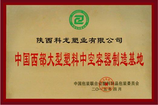 中国西部大型塑料中空容器制造基地
